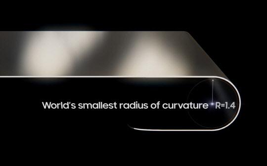 삼성디스플레이, 세계 최소 곡률 폴더블 OLED 상용화 성공